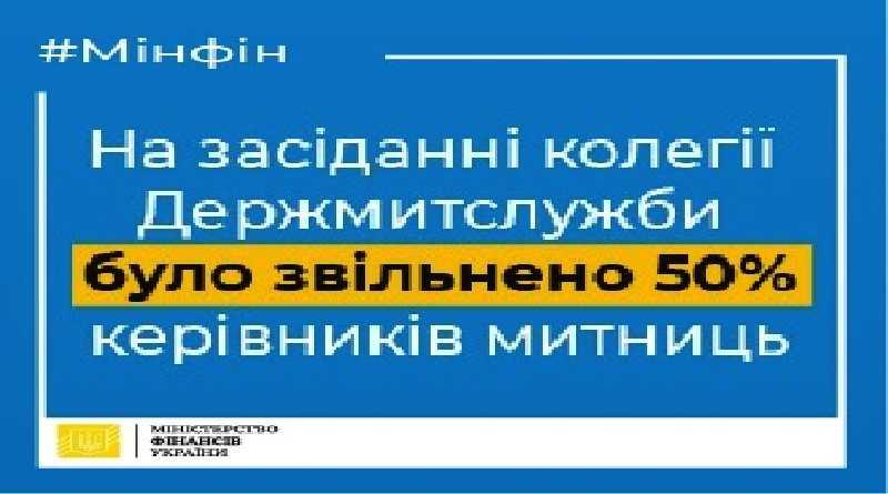 На заседании таможенной службы уволили 50% руководителей таможен