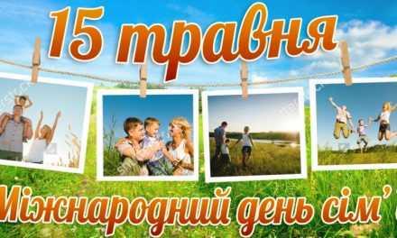 15 травня відзначається найсімейніше свято нашого часу – Міжнародний день сім'ї
