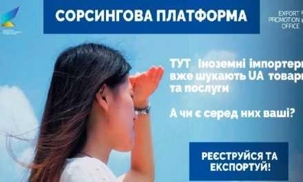 Предприниматели Днепропетровской области могут воспользоваться сорсинговою платформой для поиска иностранных партнеров