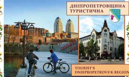 Туристичні маршрути та історичні місця на мапі Дніпропетровщини