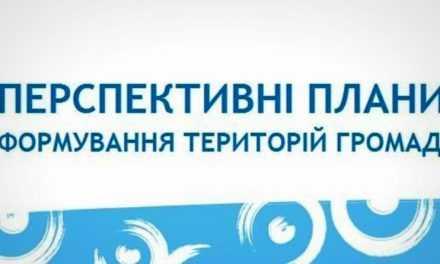 Уряд затвердив Перспективний план формування територій громад Дніпропетровщини