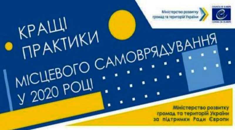 Три з чотирьох  ОТГ Павлоградського району увійшли в 10-ку кращих України