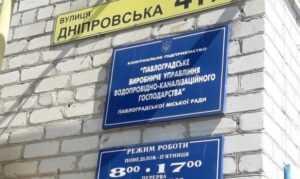 Водоканал Павлограда на грани полного отключения за долги в 50 млн грн