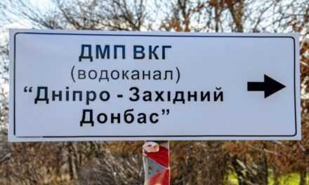 Передать водоканал Днепр – Западный Донбасс из государственной в коммунальную собственность