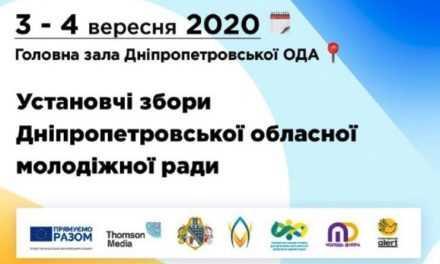Молодь Дніпропетровщини запрошують до участі в Установчих зборах зі створення обласної молодіжної ради