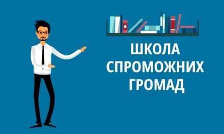 Мешканців ОТГ Дніпропетровщини запрошують долучитися до Школи спроможних громад