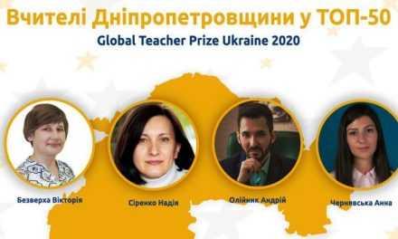 Вчителька з Павлограда увійшла до ТОП-50 найкращих вчителів України