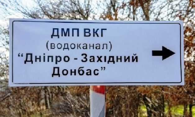 ГП «ДНЕПР-ЗАПАДНЫЙ ДОНБАСС» угрожает энергобезопасности региона и стабильности водоснабжения Павлограда?