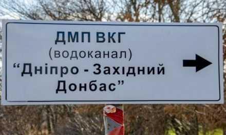 Павлоград  может опять остаться без воды