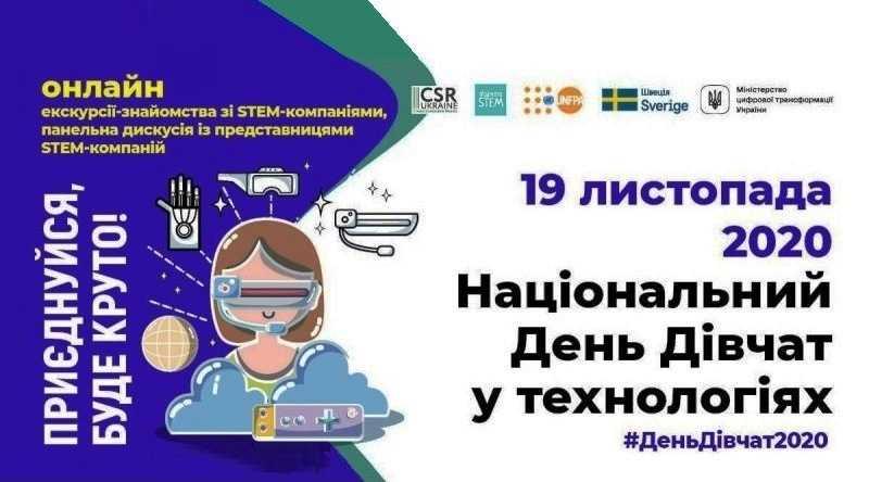 У мешканок Павлограда є можливість долучитися до Національного Дня Дівчат у технологіях