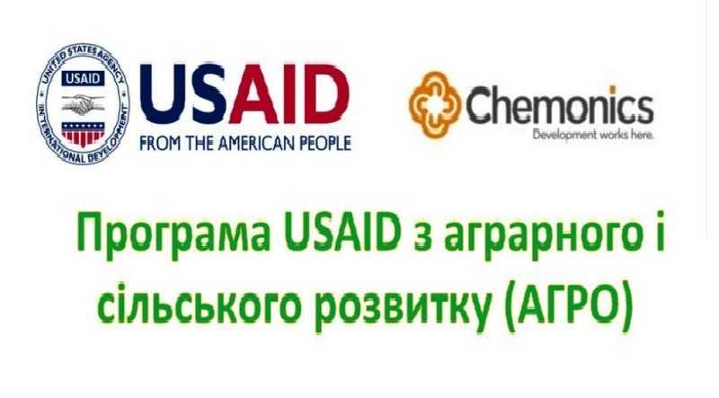 Аграріїв запросили долучитися до програми USAID з аграрного і сільського розвитку