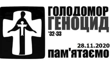 Присоединяйся к всеукраинской акции «Зажги свечу»