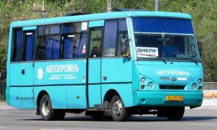 Подорожал проезд из Днепра в Павлоград