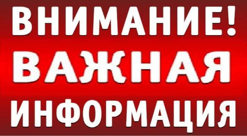 Вниманию жителей Павлограда!