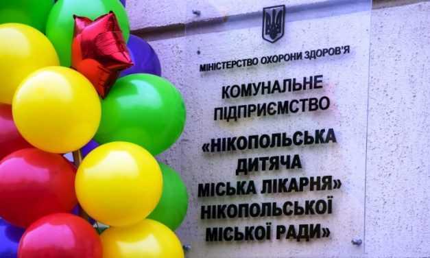 В Никополе открыли современную детскую больницу