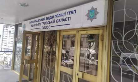 В отделе полиции Павлограда проходят следственные действия