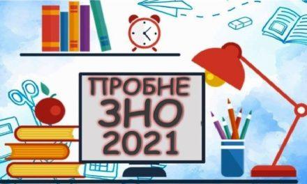 Сегодня началась регистрация на пробное ЗНО-2021