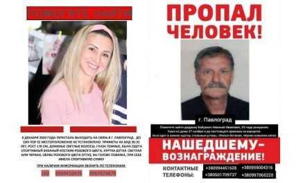 В Павлограде больше месяца продолжаются поиски пропавших. Что известно на сегодняшний день
