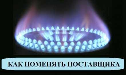 Потребители газа теперь могут сменить поставщика: как это сделать