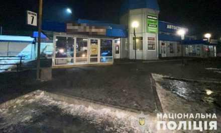Разбойное нападение на автостанции Павлограда: вор напал на продавца, избил и забрал выручку