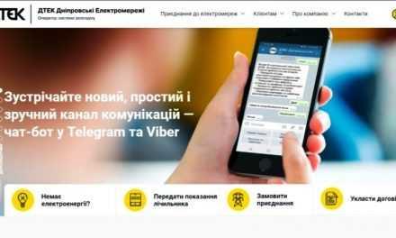 В ДТЭК Днепровские электросети заработал чат-бот