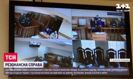 Апелляционный суд принял решение по делу Земцова