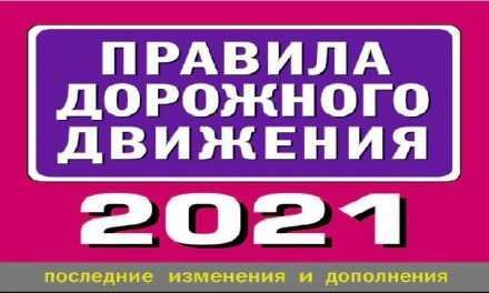 С 17 марта начали действовать новые штрафы за нарушение ПДД
