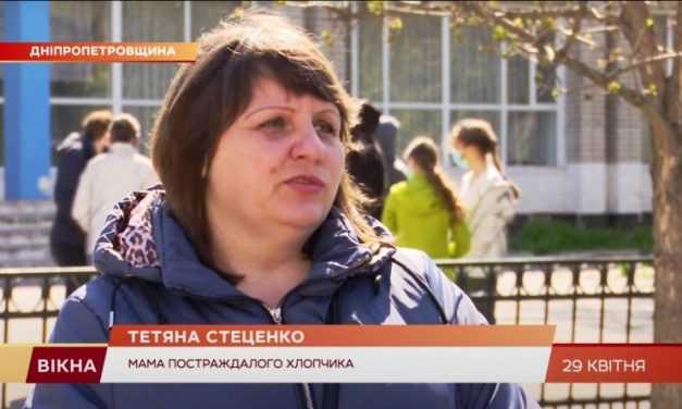 Избиение второклассника в Павлограде: как чувствует себя ребенок?