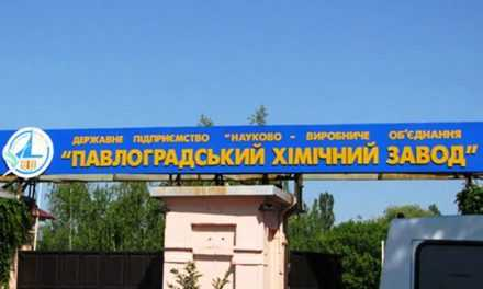 Павлоградский химический завод превратится в акционерное общество