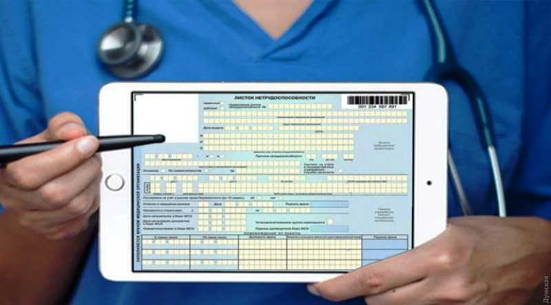 С 1 сентября Украина полностью переходит на электронные больничные