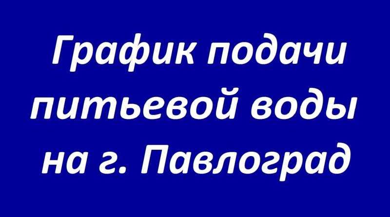 На город Павлоград вода будет подаваться по графику