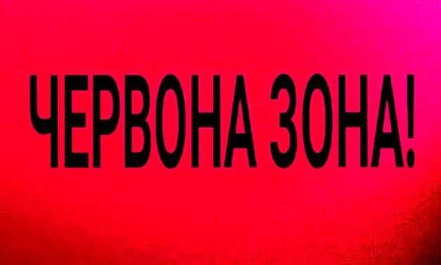 Павлоград с 18 октября переходит в красную зону карантина